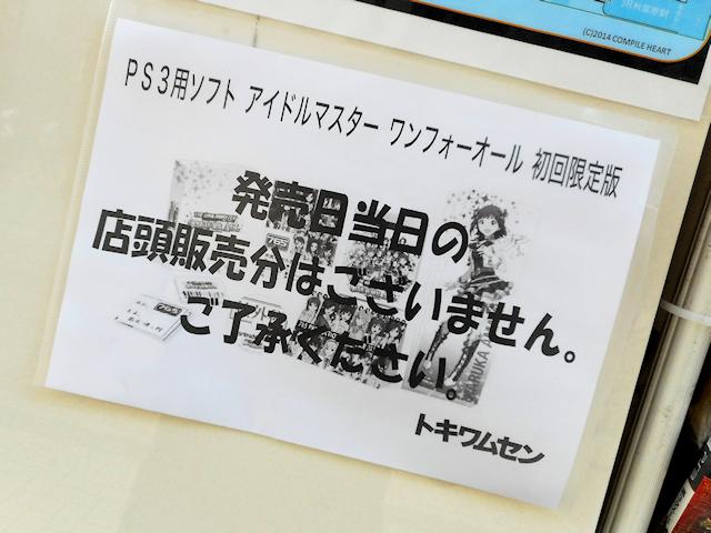 PS3「アイドルマスター ワンフォーオール」限定版完売(写真はトキワムセン)