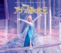 「アナと雪の女王」、サントラが3週連続でオリコン総合首位を獲得! 映画サントラの累積50万枚超えは16年ぶり
