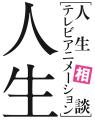 美少女3人による人生相談コメディ! 夏アニメ「人生」、キャラ設定画と放送局を公開