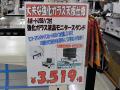 4ポートUSBハブ付き液晶モニタスタンド「DN-11180」が上海問屋から!