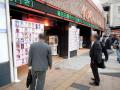 第6回AKB48選抜総選挙の選挙ポスターが秋葉原駅前に登場
