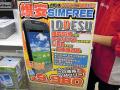 実売9,980円のイオシスオリジナルスマホ「IODESU」が5月23日発売!