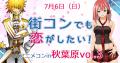 【街コン】「アニメコンin秋葉原」、第3回を7月6日に開催!  今回も男性8,400円/女性1,900円