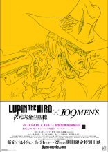 ルパン新作「LUPIN THE IIIRD 次元大介の墓標」、複製原画展開催決定! 限定ポスター掲示やコースター配布も