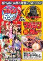 週刊少年マガジン、創刊55周年記念で金沢カレー「ゴーゴーカレー」とコラボ! コラボメニュー「マガジンカレー」を期間限定販売