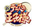 OVA「新テニスの王子様 OVA vs Genius10」、10月29日から全5巻でリリース! スピンオフ「放課後の王子様」の初アニメ化も