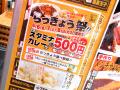 「東京スタミナカレー365 秋葉原道場」、カレー500円セール「らっきょう祭」を実施! お土産プレゼントも