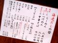 週刊アキバメシ(+ノガミ酒) 2014年5月第5週号 :秋葉原のグルメ/食事処情報(+上野の酒場情報)