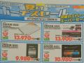 アキバ特価情報(2014年6月6日~6月8日)