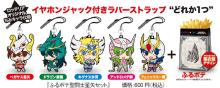 「聖闘士星矢 Legend of Sanctuary」、ロッテリアとコラボ! 聖衣箱に入ったポテトとラバーストラップのセットを数量限定販売