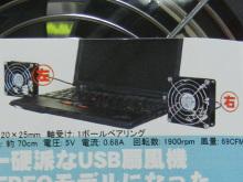 12cmファン×2基構成のUSBファン! タイムリー「BIGFAN120U-STEREO」発売
