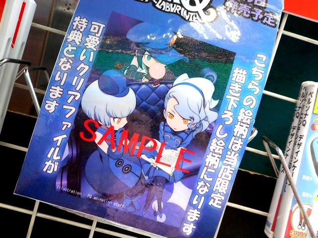 3DS「ペルソナQ シャドウ オブ ザ ラビリンス」メディアランド(ゲオ)特典クリアファイル