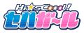 セガ製ハード擬人化アニメ「Hi☆sCoool! セハガール」、10月スタート! 監督は「gdgd妖精s」の菅原そうた