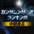 大好評「ガンダムシリーズランキング」、中間発表! ファースト、ゼータを抑えて、首位に立つのは「逆襲のシャア」。「機動戦士ガンダムUC」の追い上げにも期待!