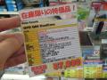 【アキバこぼれ話】Android 4.4搭載の7インチゲーム端末が7,980円で販売中!