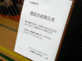 サイゼリヤ新業態「サンドイッチカウンター」、1号店である秋葉原末広町店は半年で閉店に