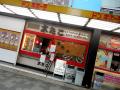 タコ焼き屋「京たこ ドン・キホーテ秋葉原店」、6月20日22時で閉店! 10周年を待てずに