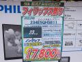 アキバ特価情報(2014年6月10日~6月15日)