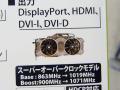 コア1GHz越え/6GBメモリー搭載のGTX 780! 玄人志向「GF-GTX780-E6GHD/SOC」発売