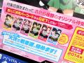 ガルパン、秋葉原でPS Vita「戦車道、極めます!」発売記念キャンペーンを実施! ショップ別の待受画像を用意