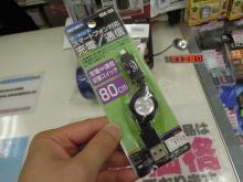 データ同期のON/OFFスイッチ搭載のスマホ用USB充電ケーブル「USB-138」がアイネックスから!