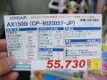 80PLUS TITANIUM認証取得の1500W電源! CORSAIR「AX1500i」6月20日発売