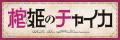 TVアニメ「棺姫のチャイカ」、第2期のキービジュアルを公開! 6月28日からは振り返り一挙配信