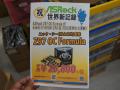オーバークロック特化のZ97搭載マザー! ASRock「Z97 OC Formula」6月25日に発売