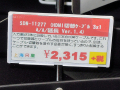 3台のHDMI機器をまとめて接続できる切り替え機能付きケーブル「DN-11277」が上海問屋から!