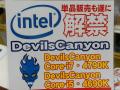インテルの新型倍率ロックフリーモデル「Core i7-4790K」「Core i5-4690K」が発売に!