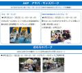2014年「UDX夏祭り」は7月31日から! どぶろっく、バイきんぐ、キンタロー。、原口あきまさ、神奈月などが秋葉原UDXに登場