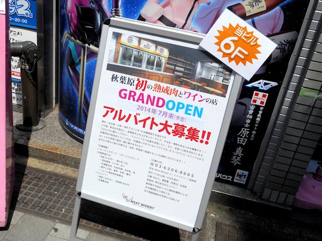 熟成肉/ワイン「Meat Winery」(ミート ワイナリー)、秋葉原・中央通りで7月21日にオープン! 「めいどりーみん」系列