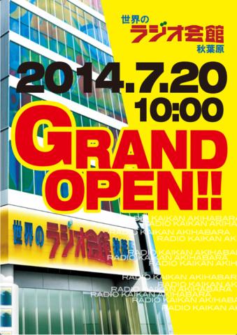 「秋葉原ラジオ会館」、7月20日リニューアルオープン時のテナントが正式決定! 各店のオープン記念企画やセール情報も