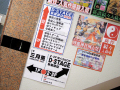 同人ショップ「D-STAGE 秋葉原店」、リニューアルオープン