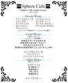 声優ユニット「スフィア」、結成5周年記念コラボカフェを7月5日より開催! 樋上いたる描き下ろしイラストを用いた限定グッズも登場