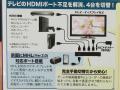 高速切り替え可能なHDMIセレクター! ラトックシステム「REX-HDSW41」発売