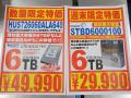 アキバ特価情報(2014年7月1日~7月6日)