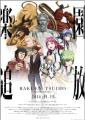 アニメ映画「楽園追放」、新ビジュアルと追加キャストを発表! 水島精二×虚淵玄の完全オリジナル作品