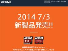 AMD、APUの新モデルを7月3日に発売! 舞妓さんが秋葉原を練り歩く「APUおいでやすキャンペーン」を実施