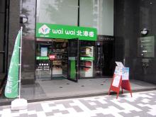 アンテナショップ「wai wai 北海道」が末広町駅付近にオープン