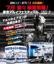 東京マルイ、ベルサール秋葉原でエアガン体験イベントを開催! 入場無料