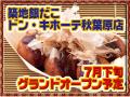 タコ焼き屋「銀だこ」、秋葉原に7月27日オープン! ドン・キホーテ秋葉原店1F(「京たこ」跡地)で