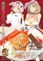 秋葉原の飲食店6店が「爆乳ハイパーにゅう×にゅうグルメ」でバトル! 「閃乱カグラ2 真紅」コラボ企画、7月19日から