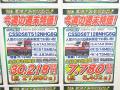 アキバ特価情報(2014年7月12日~7月13日)