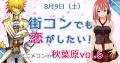 【街コン】「アニメコンin秋葉原」、8月に第5回から第9回を開催! 男性9,400円/女性1,900円ながらアキバ史上初の5週連続開催に