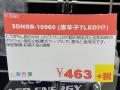 USB接続の唐辛子型LEDライト「DN-10960」が上海問屋から!