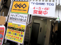 「ゲオ アキバ店」(旧メディアランド)、ゲオの中古携帯ショップを併設した複合型店舗に! ゲームやトレカは4Fから6Fにて