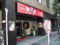 ナムコによるキャラクターテーマ型カフェ/バー「CHARACRO(キャラクロ)」、9月に秋葉原へ進出! 第1弾はタイバニ