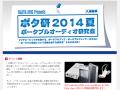 フジヤエービック主催「ポータブルオーディオ研究会2014夏」が7月19日に開催! 11.2MHz DSDの試聴会も