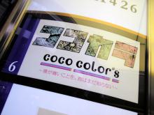 「ココカラ coco color's」が秋葉原に近日オープン、痛ネイルサロン「痛color's yellow」と同系列?